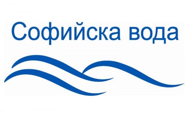 Къде няма да има вода в София на 19 ноември