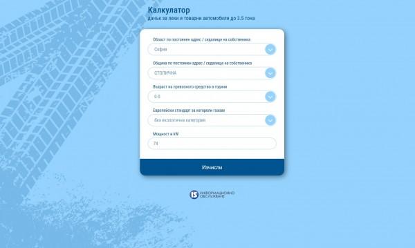 Колко данък за колата ще платим? Софийският онлайн калкулатор – готов!
