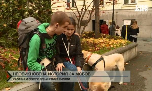 Любовта, която топли сърцата - историята на Калинка и Виктор
