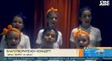 Деца помагат на деца с коледен концерт-базар!