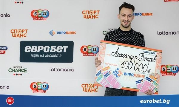 """Александър Петров – момчето, което спечели 100 000 лева от """"Еврошанс"""""""