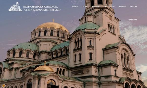 """Катедрала """"Св. Александър Невски"""" получи... собствен сайт"""