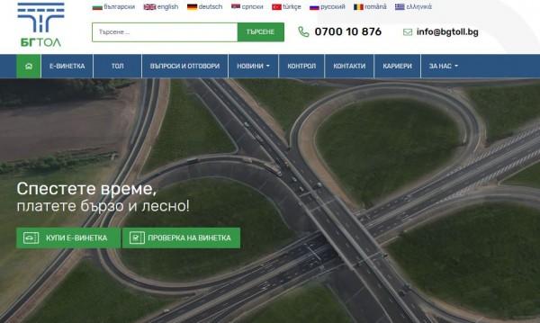 Санкции заради фалстарта с е-винетките, атаките – ежедневни