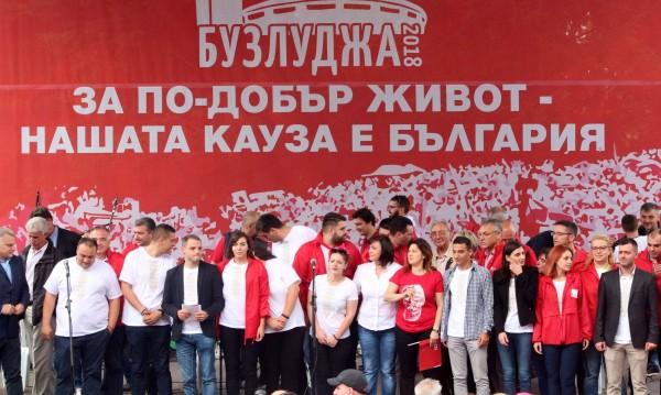 """БСП прие проекта """"Визия за България"""""""