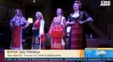 Българският фолклор -