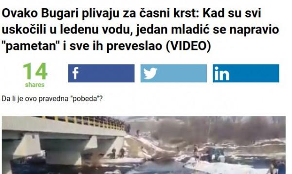 Доживяхме! Сърби обявиха хората в Македония за българи!