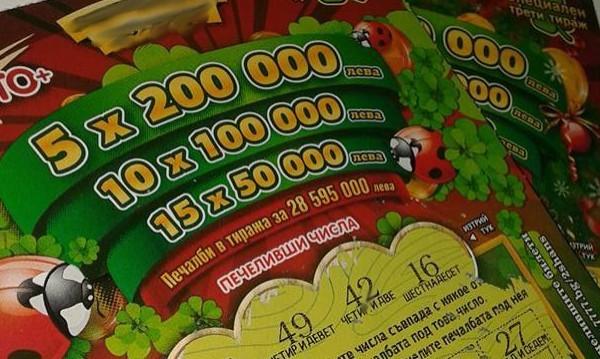 Продавач изтърка билети за 3500 лева... И не ги плати