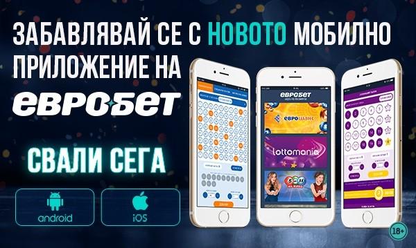 """Късметът е по-близо с новото мобилно приложение на """"Евробет"""""""
