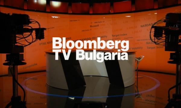 Бизнесът гледа Bloomberg TV Bulgaria