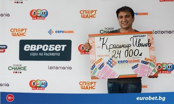 """""""Еврошанс"""" донесе 24 000 лева на играч от Дупница"""