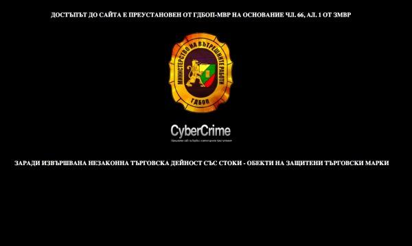 ГДБОП спря 15 сайта за продажба на фалшиви стоки във Варна