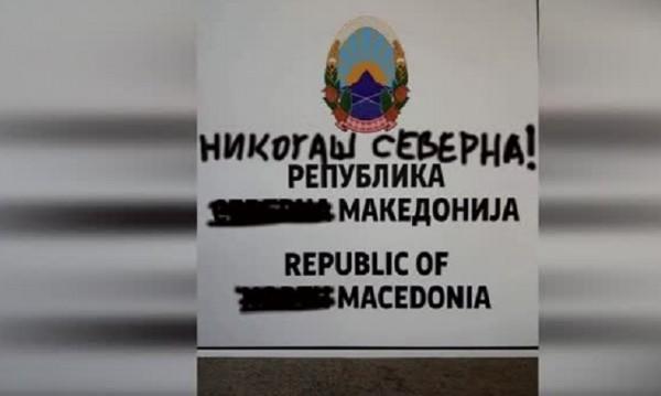 Република Северна Македония? Никогаш! Табелите в Скопие надраскани