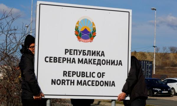 МВнР: Вече няма Македония, а Северна Македония