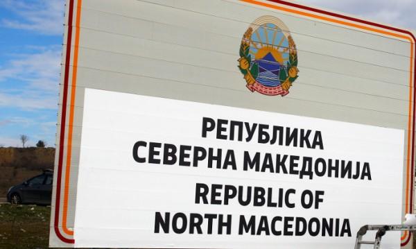 В Северна Македония осуетиха терористичeн акт на ИД