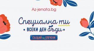 Участвайте в играта на Az-jenata.bg и спечелете страхотни награди