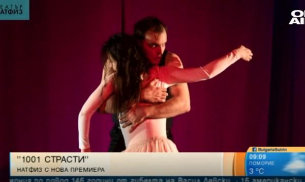 """""""1001 страсти"""" по Чехов, които вълнуват и днес"""