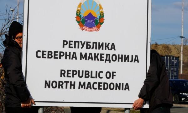 """Новите табели """"Северна Македония"""" - пазени по 24 часа!"""