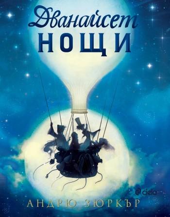 """Приказка за страха и въображението в """"Дванайсет нощи"""""""
