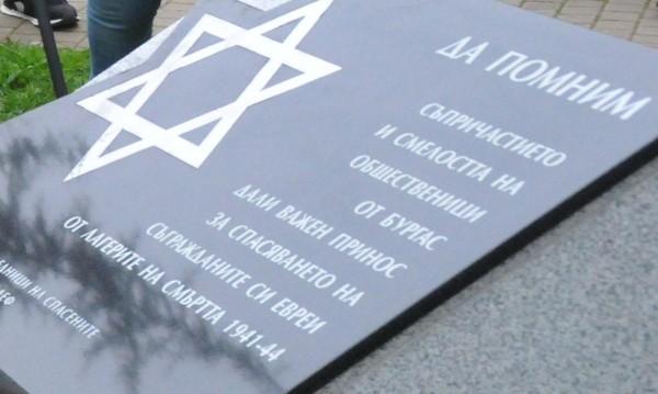 Спасяването на българските евреи – доказателство за толерантността