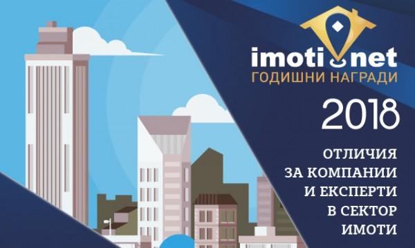 Над 200 компании се включиха в надпреварата за Годишни награди на Imoti.net