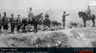Как падна Одрин през 1913 г. и защо е пропиляна победата?