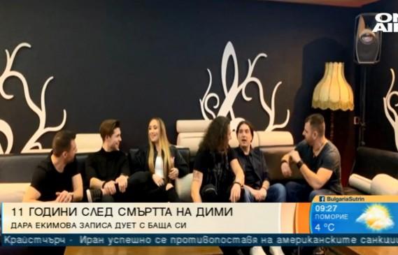 Дара Екимова вдъхна нов живот на песента