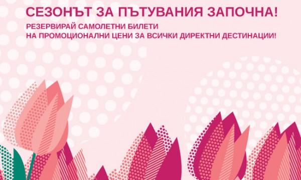 Bulgaria Air открива сезонa за пътувания с промо кампания