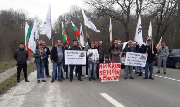 "Протест с блокада на пътя: ""Странджа и Сакар без ислямисти и терористи"""