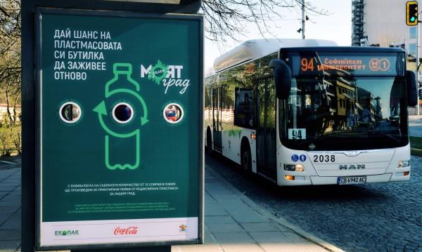 """Преобразяване: Автобусни спирки ще са """"събирачи"""" на пластмаса"""