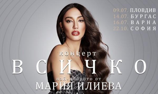 Мария Илиева с турне в големите ни градове