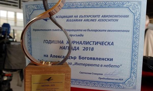 Журналисти от Investor Media Group с отличия от Асоциацията на българските авиокомпании