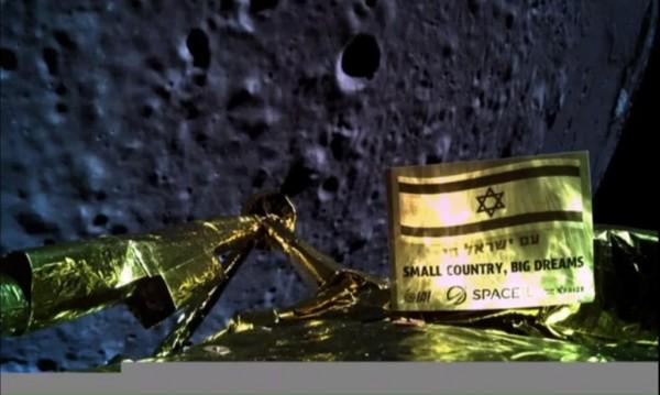 """Неуспешно кацане на израелския апарат """"Берешит"""" на Луната"""
