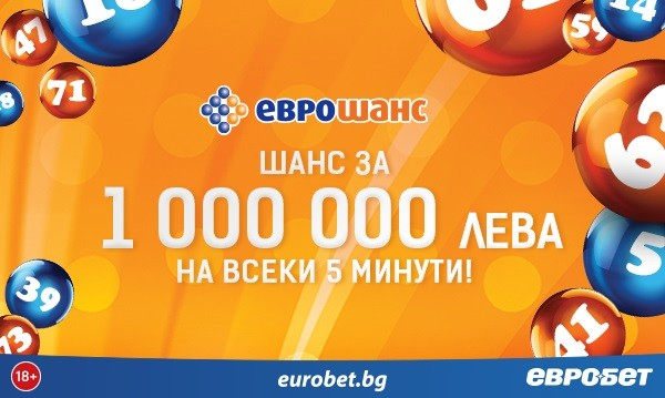 """Еврошанс"" зарадва много играчи с големи печалби"