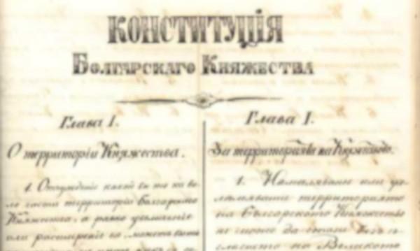 140 години Търновска Конституция - основата на нова България
