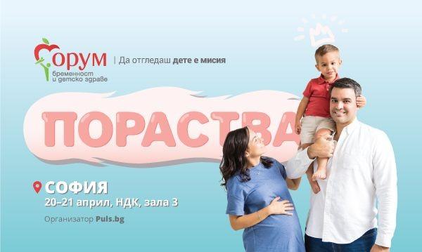 """Форум бременност и детско здраве""  - полезна информация и ценни съвети"