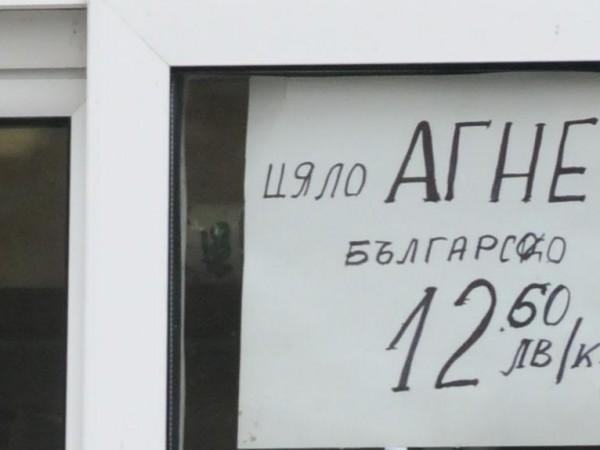 Преди отбелязването на Великден български производители видяха нарушения в продажбите