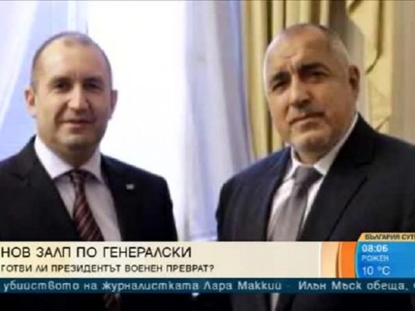Снимка: Борисов vs Радев, но в боя падат само родните военни