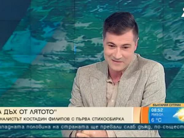 Журналистът Костадин Филипов ще представи първата си стихосбирка. Тя носи