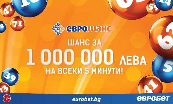 """Играта """"Еврошанс"""" привлича много късмет в пунктовете на """"Евробет"""""""