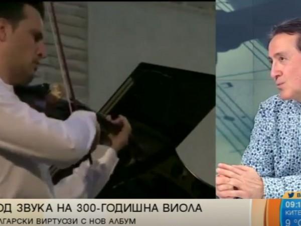 Една случайна среща на двама български музиканти в Южна Испания