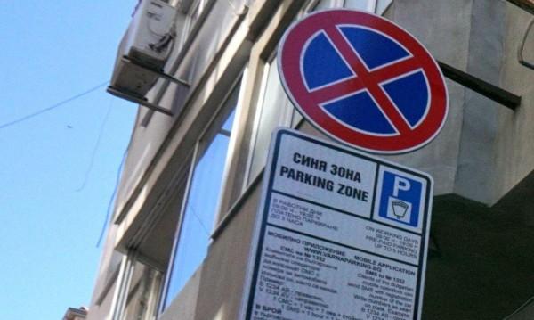 На Великден, 1 и 6 май: Без синя и зелена зона в София
