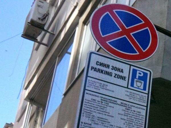 Платените зони за паркиране в София няма да работят по