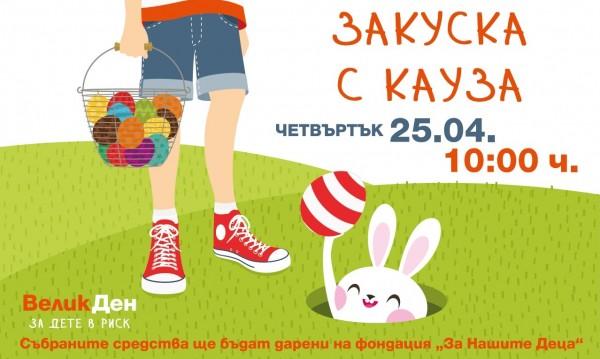 """Служители на от дружествата на ЧЕЗ в България подкрепиха """"Великден за дете в риск"""""""