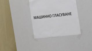 ЦИК определи коя фирма ще организира наемането на машините за вота