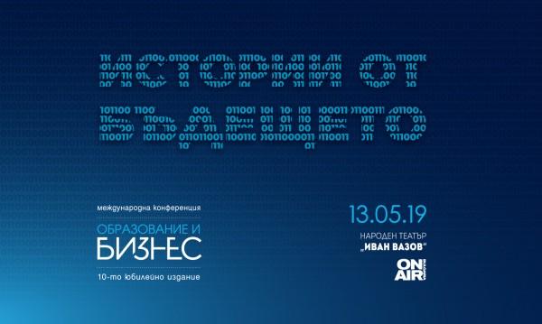 """Kонференцията """"Образование и бизнес с десето юбилейно издание на 13 май"""