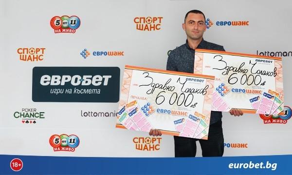 Късметлийският ден на Здравко Чолаков от Кирково