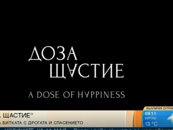 Първият пълнометражен филм на актрисата и начинаещ режисьор Яна Титова