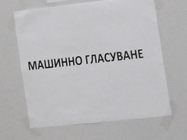 Евроизборите чукат на вратата. На 26 май машините за гласуване