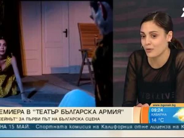 """Комедията на Щефан Фьогел """"Басейнът"""" в Театър """"Българска армия"""" ще"""