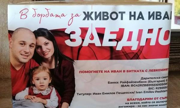 Заедно за живота на Иван: Да му подадем ръка в битка с болестта